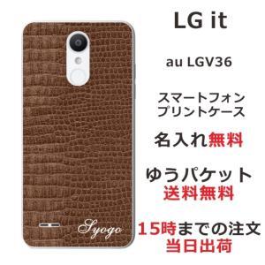 スマホケース LG it LGV36 送料無料 名入れ クロコダイル|laugh-life