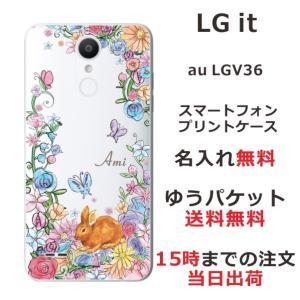 スマホケース LG it LGV36 送料無料 名入れ お花畑のウサギ|laugh-life