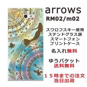 アローズm02 スマホケース ARROWS m02 rm02 カバー 送料無料 スワロケース デコケース 名入れ キラキラ ステンドグラス調 マーメード
