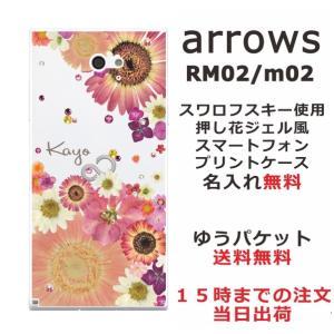 アローズm02 スマホケース ARROWS m02 rm02 カバー 送料無料 スワロケース デコケース 名入れ キラキラ 押し花風 フラワーアレンジピンク