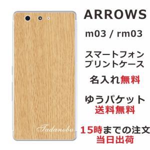 アローズm03 スマホケース ARROWS M03 RM03 カバー 送料無料 スマホケース 名入れ かわいい デコケース ウッドスタイル