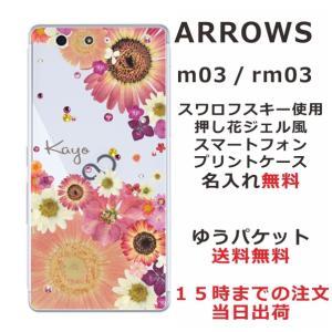 アローズm03 スマホケース ARROWS M03 RM03 カバー 送料無料 スワロケース デコケース 名入れ キラキラ 押し花風 フラワーアレンジピンク