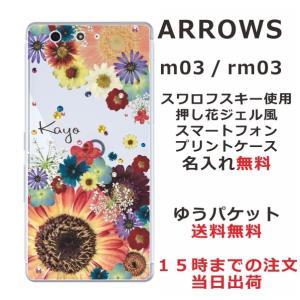 アローズm03 スマホケース ARROWS M03 RM03 カバー 送料無料 スワロケース デコケース 名入れ キラキラ 押し花風 フラワーアレンジカラフル