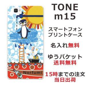 TONE m15 tsutaya 専用のスマホケースです。選べるデザインは200種類以上、デザインよ...