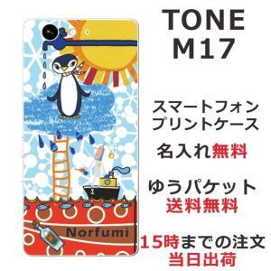 TONE m17 tsutaya 専用のスマホケースです。選べるデザインは200種類以上、デザインよ...