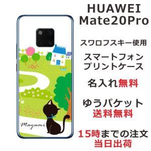スマホケース HUAWEI Mate20 Pro ケース ファーウェイ メイト プロ カバー スマホ...