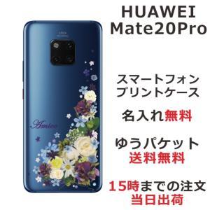 スマホケース HUAWEI Mate20 Pro ケース ファーウェイ メイト プロ スマホカバー ...