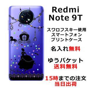 Redmi Note 9T 5G スマホケース レドミ ノート 9t 5g カバー らふら スワロフスキー シンデレラの画像