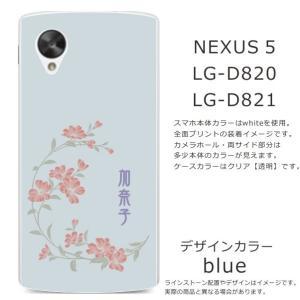 ネクサス5 スマホケース NEXUS 5 カバー 送料無料 スマホケース 名入れ 和柄プリント 洋菊