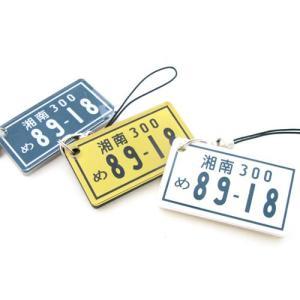 黄ナンバー、緑ナンバーも作れる!カラーナンバープレートペアストラップ|laugh-life