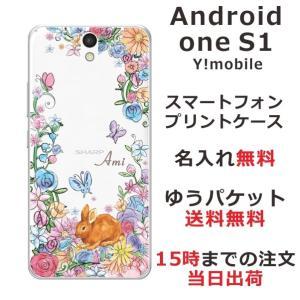 アンドロイドワンS1 ケース Android One S1 Y!mobile カバー 送料無料 名入れ かわいい お花畑のウサギ laugh-life