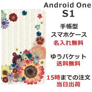 アンドロイドワンS1 手帳型ケース カバー Android One S1 Y!mobile ブックカバー 送料無料 名入れ かわいい フラワーアレンジカラフル laugh-life