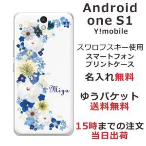 アンドロイドワンS1 ケース Android One S1 Y!mobile カバー 送料無料 スワロケース 名入れ 押し花風 ブルーフラワー laugh-life