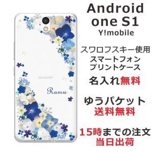 アンドロイドワンS1 ケース Android One S1 Y!mobile カバー 送料無料 スワロケース 名入れ 押し花風 ビビットブルーフラワー|laugh-life