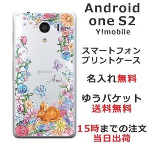 アンドロイドワンS2 ケース Android One S2 Y!mobile カバー 送料無料 名入れ かわいい お花畑のウサギ|laugh-life
