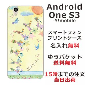 Android One S3 スマホケース アンドロイド ワン S3 カバー らふら 小人 音楽隊 laugh-life