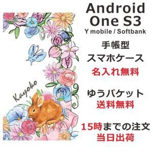 アンドロイドワンS3 手帳型ケース カバー Android One S3 Ymobile softbank ブックカバー 送料無料 名入れ かわいい ラビットハウス