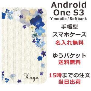 アンドロイドワンS3 手帳型ケース カバー Android One S3 Ymobile softbank ブックカバー 送料無料 名入れ かわいい ビビットブルーフラワー