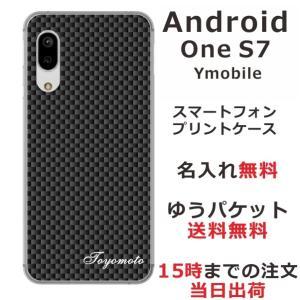 Android One S7 スマホケース アンドロイドワンS7 カバー らふら シンプルデザイン カーボン ブラック laugh-life