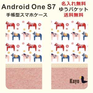 スマホケース Android One S7 ケース 手帳型 アンドロイドワン S7 カバー 北欧デザ...