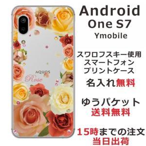 スマホケース Android One S7 ケース アンドロイドワン S7 カバー スワロフスキー ...