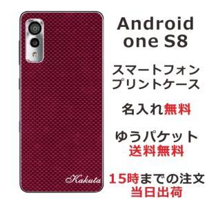 Android One S8 スマホケース アンドロイドワンS8 カバー らふら シンプルデザイン カーボン レッド laugh-life