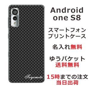 Android One S8 スマホケース アンドロイドワンS8 カバー らふら シンプルデザイン カーボン ブラック laugh-life