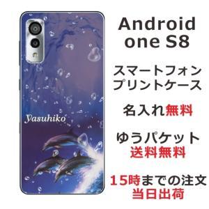 Android One S8 スマホケース アンドロイドワンS8 カバー らふら ドルフィン ジャンプ laugh-life
