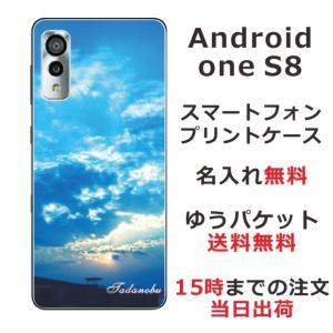 Android One S8 スマホケース アンドロイドワンS8 カバー らふら シンプルデザイン スカイ-2 laugh-life