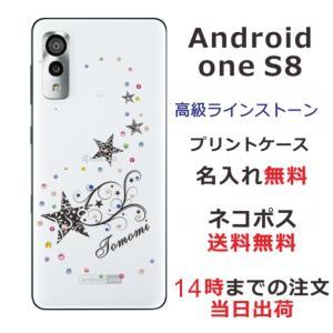 Android One S8 スマホケース アンドロイドワンS8 カバー らふら スワロフスキー スターダスト laugh-life
