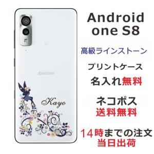 Android One S8 スマホケース アンドロイドワンS8 カバー らふら スワロフスキー フェアリーフラワー laugh-life