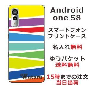 Android One S8 スマホケース アンドロイドワンS8 カバー らふら パステル ライン laugh-life