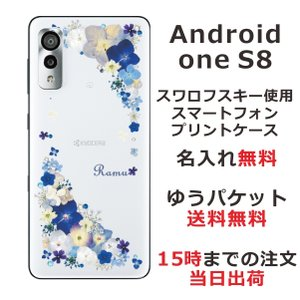 Android One S8 スマホケース アンドロイドワンS8 カバー らふら スワロフスキー 押し花風 ビビットブルーフラワー laugh-life