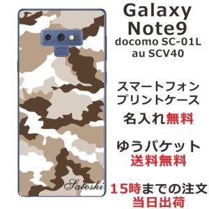 スマホケース ギャラクシーノート9 ケース GALAXY NOTE9 SC-01L 送料無料 名入れ 迷彩 laugh-life