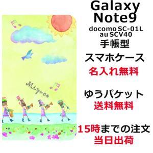 スマホケース ギャラクシーノート9 手帳型 GALAXY NOTE9 SC-01L 送料無料 名入れ 小人の音楽隊 laugh-life
