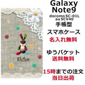 スマホケース ギャラクシーノート9 手帳型 GALAXY NOTE9 SC-01L 送料無料 名入れ コットンレース風 laugh-life