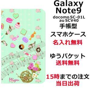 スマホケース ギャラクシーノート9 手帳型 GALAXY NOTE9 SC-01L 送料無料 名入れ スウィーツリズム laugh-life