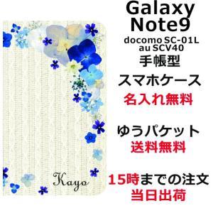 スマホケース ギャラクシーノート9 手帳型 GALAXY NOTE9 SC-01L 送料無料 名入れ ビビットブルーフラワー laugh-life