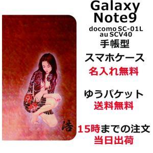 スマホケース ギャラクシーノート9 手帳型 GALAXY NOTE9 SC-01L 送料無料 名入れ 艶女 laugh-life
