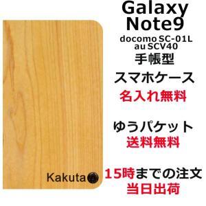 スマホケース ギャラクシーノート9 手帳型 GALAXY NOTE9 SC-01L 送料無料 名入れ かっこいい ウッドスタイル-2 laugh-life