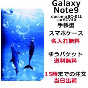 スマホケース ギャラクシーノート9 手帳型 GALAXY NOTE9 SC-01L 送料無料 名入れ ドルフィンリング laugh-life