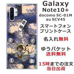 スマホケース ギャラクシーノート10プラス ケース GALAXY Note10+ SC-01M SCV45 送料無料 名入れ 雷神|laugh-life