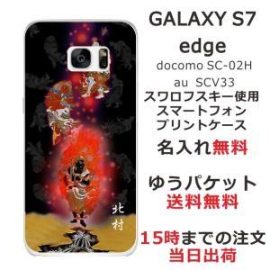 ギャラクシーS7 ケース GALAXY S7 edge SC-02H SCV33 カバー 送料無料 スマホケース 名入れ 和柄プリント 不動明王