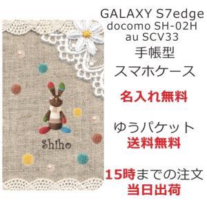 ギャラクシーS7 手帳型ケース GALAXY S7 edge SC-02H SCV33 ブックカバー 送料無料 名入れ コットンレース風プリントうさぎ&バンビ