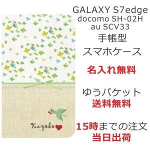 ギャラクシーS7 手帳型ケース GALAXY S7 edge SC-02H SCV33 ブックカバー 送料無料 名入れ かわいい デコケース ブックカバー風グリーン