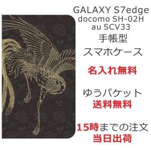 ギャラクシーS7 手帳型ケース GALAXY S7 edge SC-02H SCV33 ブックカバー 送料無料 名入れ 和柄プリント デコケース 金色鳳凰
