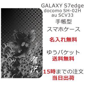 ギャラクシーS7 手帳型ケース GALAXY S7 edge SC-02H SCV33 ブックカバー 送料無料 名入れ 和柄プリント 昇り鯉