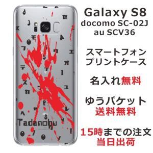 GALAXY S8 SC-02J docomo SCV36 au 専用のスマホケースです。選べるデザ...
