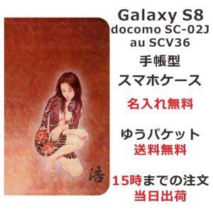 GALAXY S8 SC-02J docomo SCV36 au 専用の手帳型ケースです。選べるデザ...