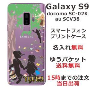 スマホケース Galaxy S9 SC-02K scー02k ケース ギャラクシー sc02k スマ...